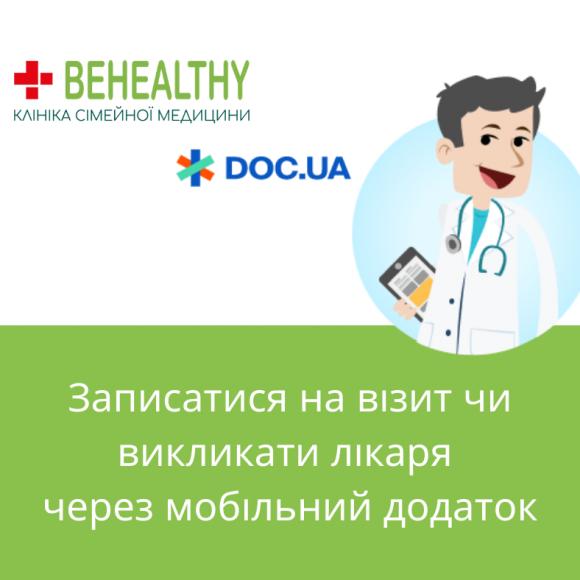Тепер на візит до лікаря можна записатися онлайн, офлайн та через мобільний додаток