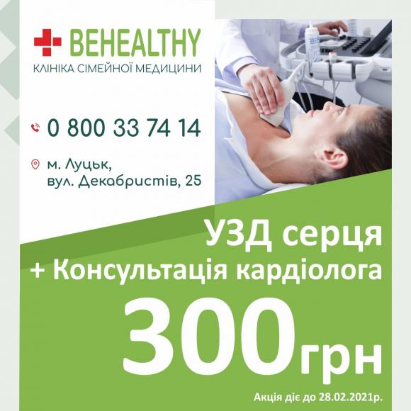 У клініці Behealthy продовжують акцію «УЗД та консультація кардіолога» ще на місяць...