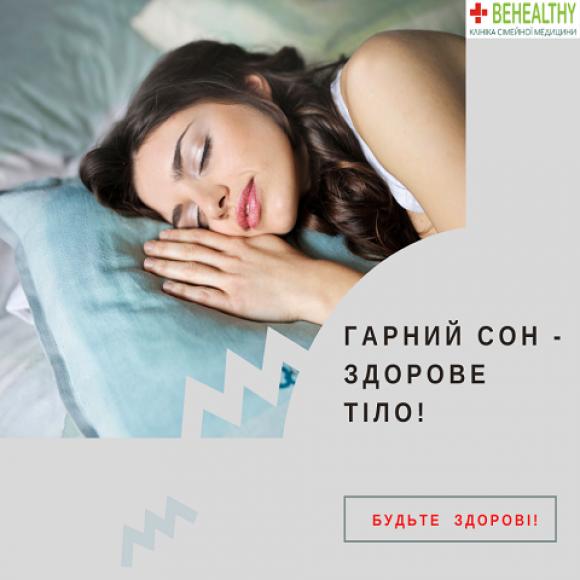 Гарний сон - здорове тіло!