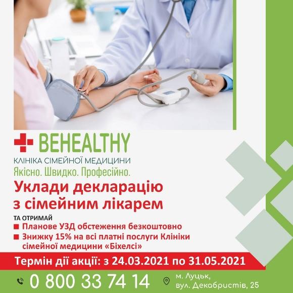 Уклади декларацію із своїм сімейним лікарем та отримай безкоштовне УЗД обстеження