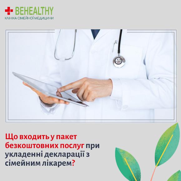 Що входить у пакет безкоштовних послуг при укладенні декларації з сімейним лікарем?