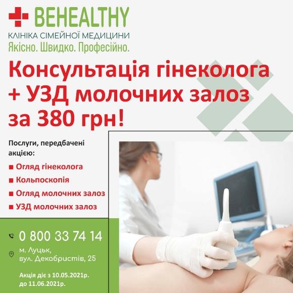 Акція «Консультація гінеколога + УЗД молочних залоз за 380 грн!»