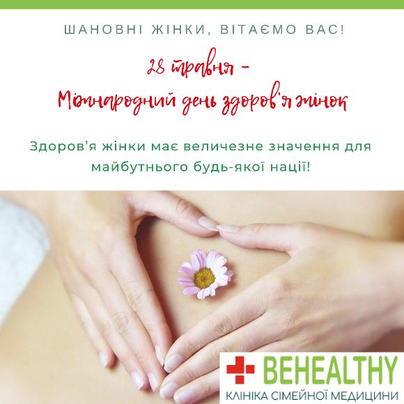 28 травня - Міжнародний день здоров'я жінок