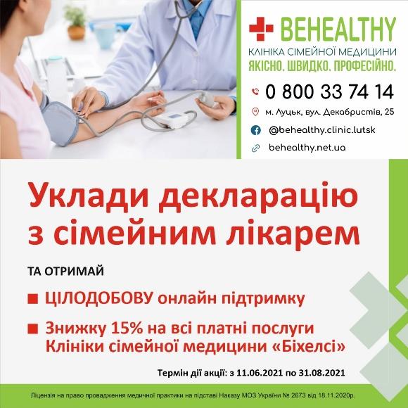 Уклади декларацію із своїм сімейним лікарем та отримай знижку 15% на всі платні послуги клініки «Біхелсі»