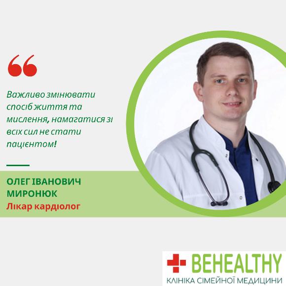 """Знайомтесь із фахівцями клініки сімейної медицини """"Біхелсі""""!"""
